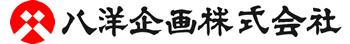八洋企画株式会社
